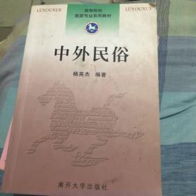 高等院校旅游专业系列教材:中外民俗 杨英杰