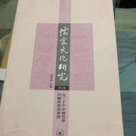 儒家文化研究(第5辑):近三十年中国哲学回顾与展望专号 郭齐勇