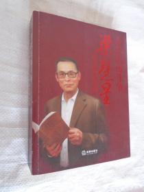 为民法而斗争:梁慧星先生七秩华诞祝寿文集