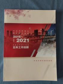 2016-2021河西区各民主党派五年工作回顾 (大型画册)
