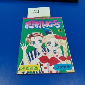 樱桃Kiss3