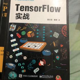 TensorFlow实战 黄文坚