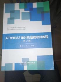 AT89S52单片机基础项目教程(第2版)
