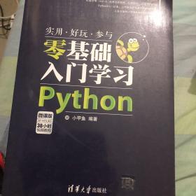 水木书荟:零基础入门学习Python 李佳宇