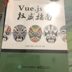 Vue.js权威指南 张耀春