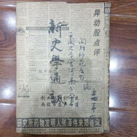 新史学通讯 1954年1-12月全年合售