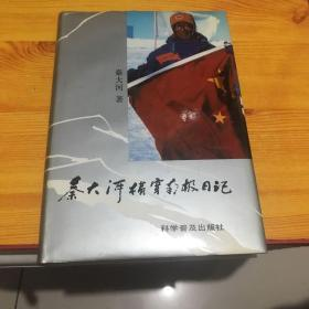 秦大河横穿南极日记