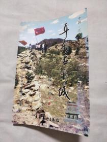 阜新古长城(罗显明家庭档案室赠阅)
