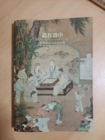 道在器中:传统家具与中国文化