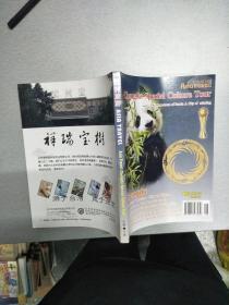 亚洲旅游--[成都特色文化旅游] Chengdu Special Culture Tour