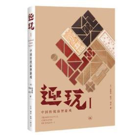 趣玩I:中国传统益智游戏