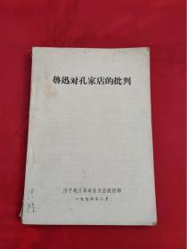 鲁迅对孔家店的批判(济宁地区革委会)
