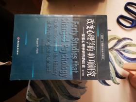 改变心理学的40项研究——探索心理学研究的历史【教育.心理影印版系列教材】影印版