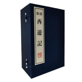 西游记(宣纸线装 一函8册 绣像本)