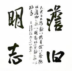 【保真】中书协会员、国展获奖专业户王涛作品:淡泊明志
