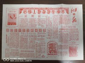 湖口报-庆祝1959年元旦
