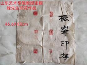 山东艺术学院教授史振峰先生早期印花作品