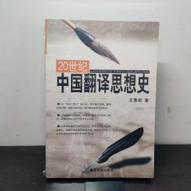 20世纪中国翻译思想史