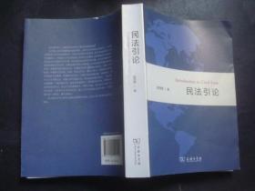 民法引论,作者签赠本