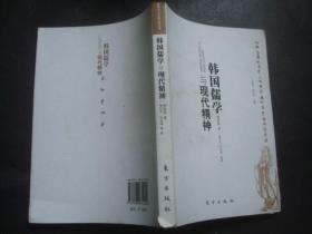 韩国儒学与现代精神