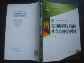 美国调解技巧的社会心理学解读/如何当好调解员系列丛书,作者签赠本
