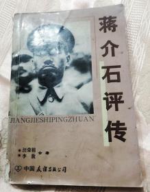 蒋介石评传(下册)