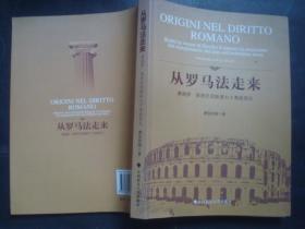 从罗马法走来:桑德罗·斯奇巴尼教授七十寿辰贺文
