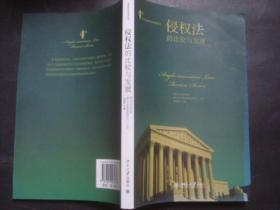 英美法研究系列丛书:侵权法的比较与发展