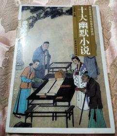 十大幽默小说(名家赏析历代短篇小说系列)