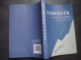 公法研究:论公民的宪法义务,蒋清华签赠本