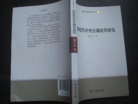 中国近代中央官制改革研究