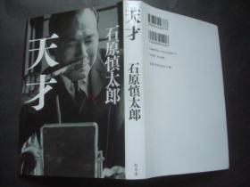 天才,日语原版