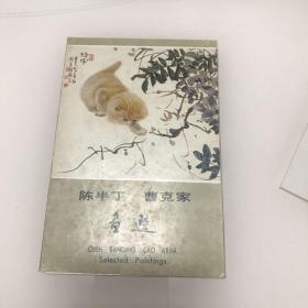 陈半丁、曹克家画选名信片(9张)