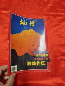 地理知识   (2000/9)     【16开】