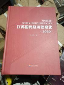 江苏国民经济信息化2020