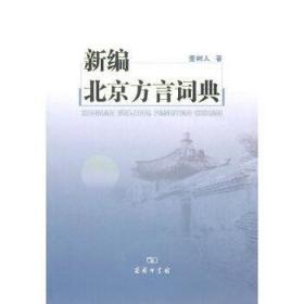 【正版全新闪电发货】新编北京方言词典