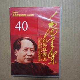 毛泽东的科学预见(4碟DVD)