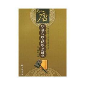 正版  唐代文学与西北民族文化研究 高人雄 民族出版社 9787105095773