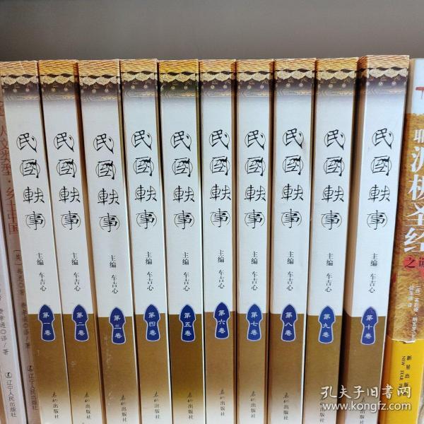 民国轶事(共十卷)