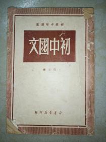初中国文 (第五册)【华南版 仅3000册】