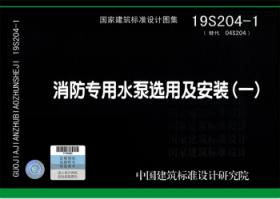 19S204-1 消防专用水泵选用及安装(一) 9787518212460 中国中元国际工程有限公司 中国计划出版社 蓝图建筑书店