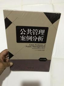 公共管理案例分析:社会治理卷【全新未拆封】