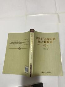 中国的宗教问题和宗教政策