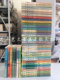 红楼梦学刊 共41册合售:1979年第1辑创刊号、第2辑;1980年到1986年各4辑;1987年第1辑、1987年第4辑;1988年第1-4辑;1989年第1、2辑、1990年第1辑;1991年第4辑;1996年第4辑
