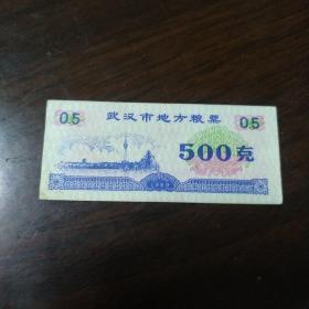 武汉市地方粮票  500克  1989年版
