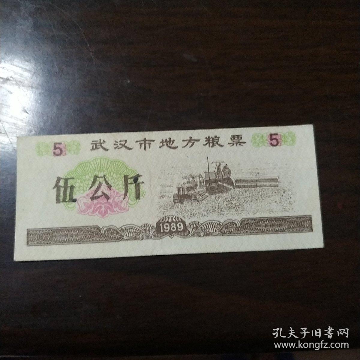 武汉市地方粮票  伍公斤  1989年版