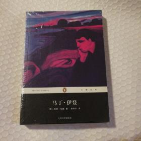 马丁·伊登:企鹅经典·第五辑【下书口的塑料皮破损见图。】