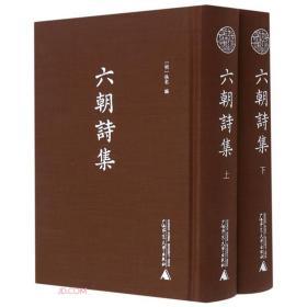 六朝诗集(上下)(精) [明]佚名、唐明山、  编 2021-05出版 广西师范大学出版社  9787559834966