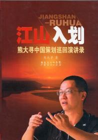 作者签名本:《江山入划:熊大寻中国策划巡回演讲录》【正版现货,无字迹无写划,品好如图】