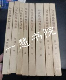 马克思恩格斯选集 一二三四卷全(八本合售)